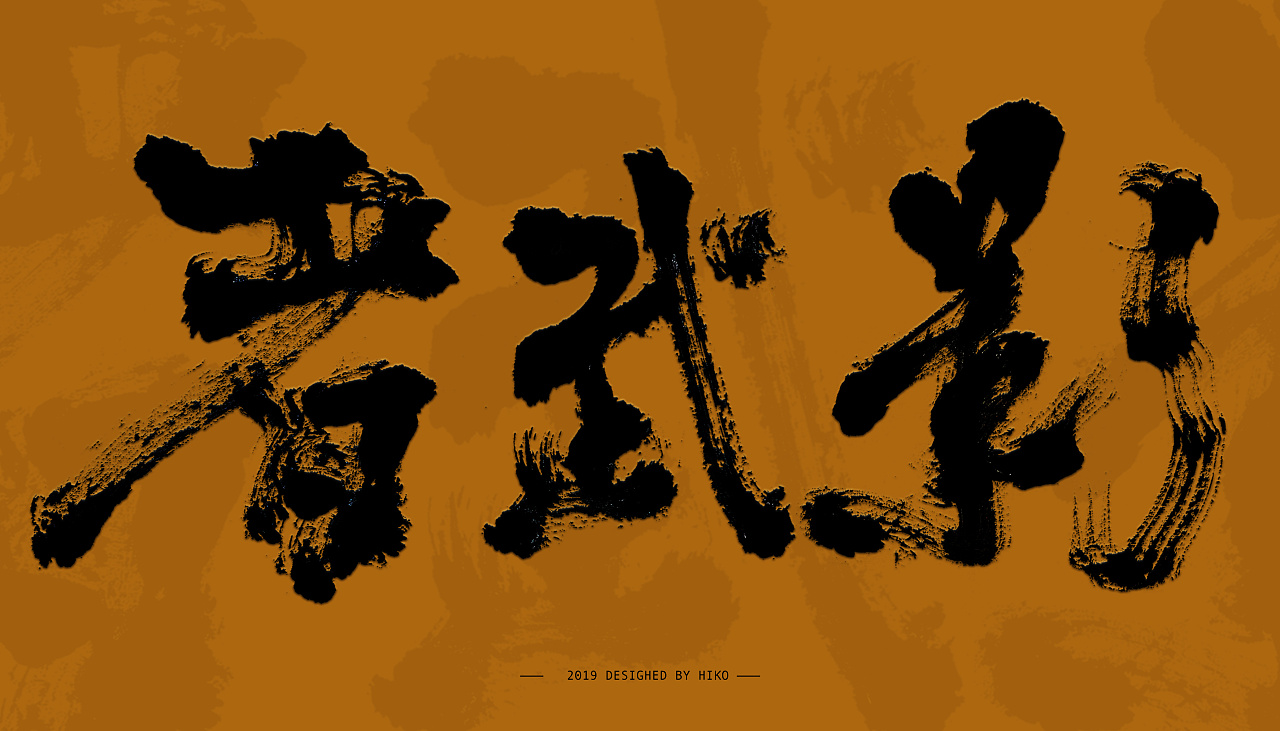 5P Chinese traditional calligraphy brush calligraphy font style appreciation #.1702