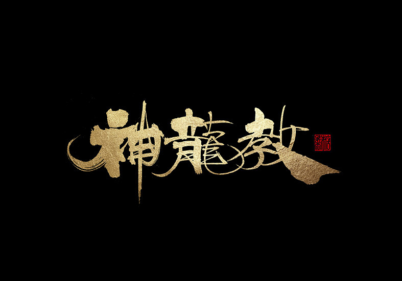 13P Chinese traditional calligraphy brush calligraphy font style appreciation #.1704