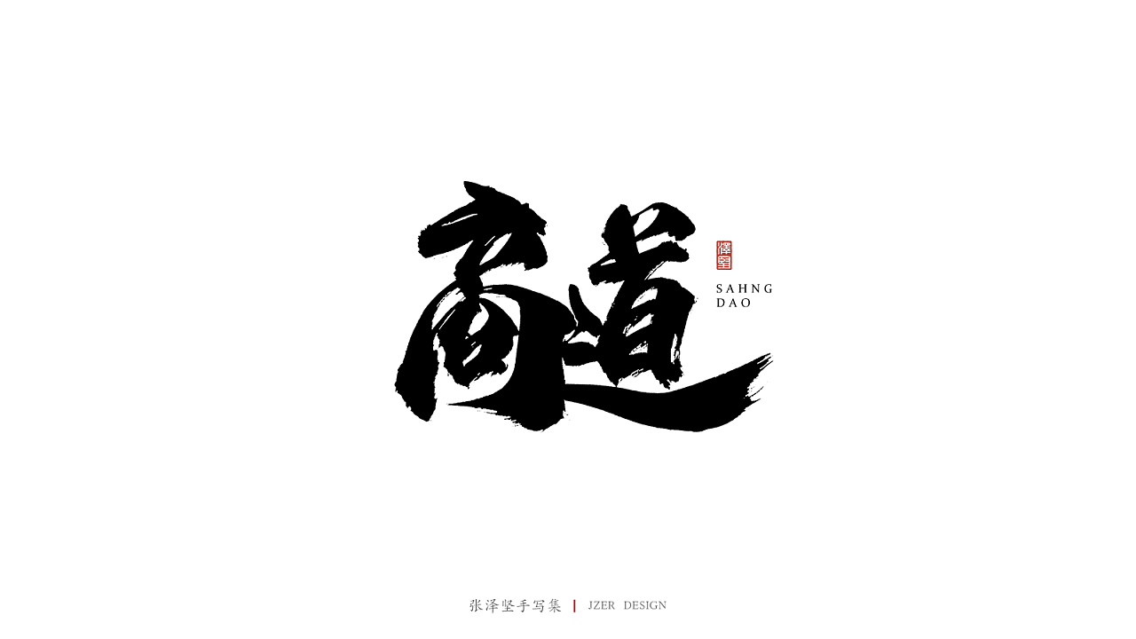 15P Chinese traditional calligraphy brush calligraphy font style appreciation #.1705