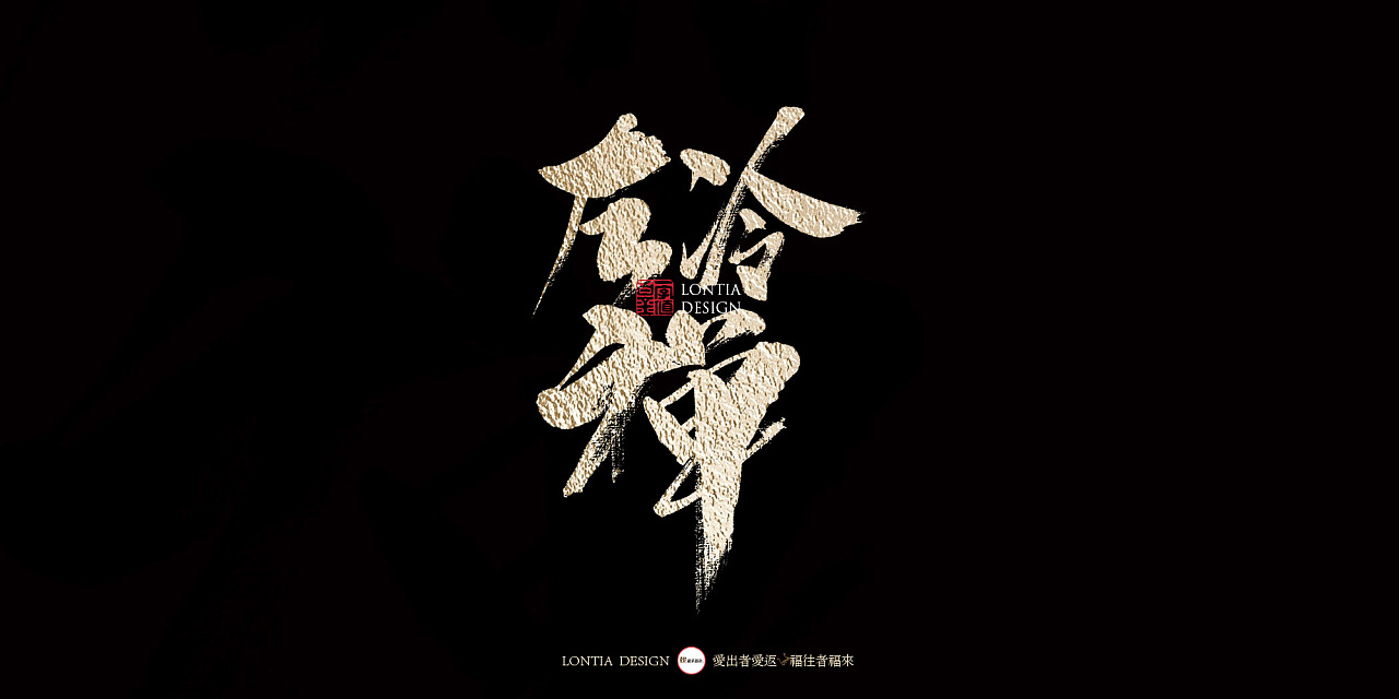 13P Chinese traditional calligraphy brush calligraphy font style appreciation #.1706