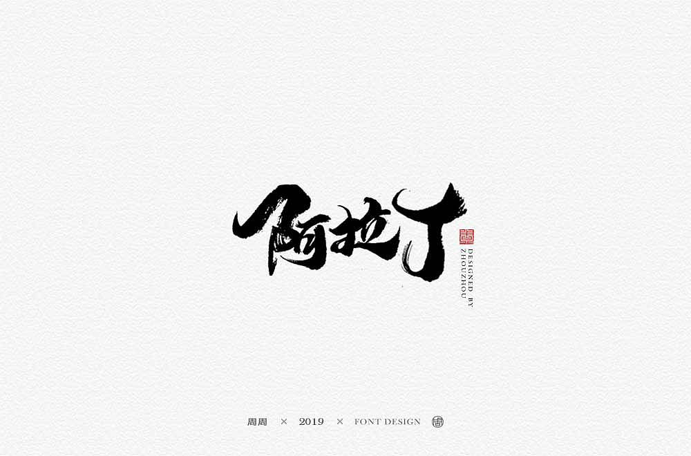 19P Chinese traditional calligraphy brush calligraphy font style appreciation #.1709