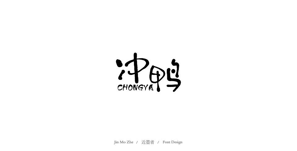 48P Creative Chinese font logo design scheme #.1711