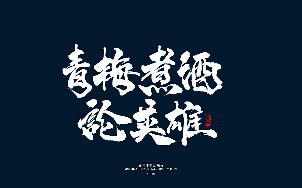 10P Chinese traditional calligraphy brush calligraphy font style appreciation #.1710