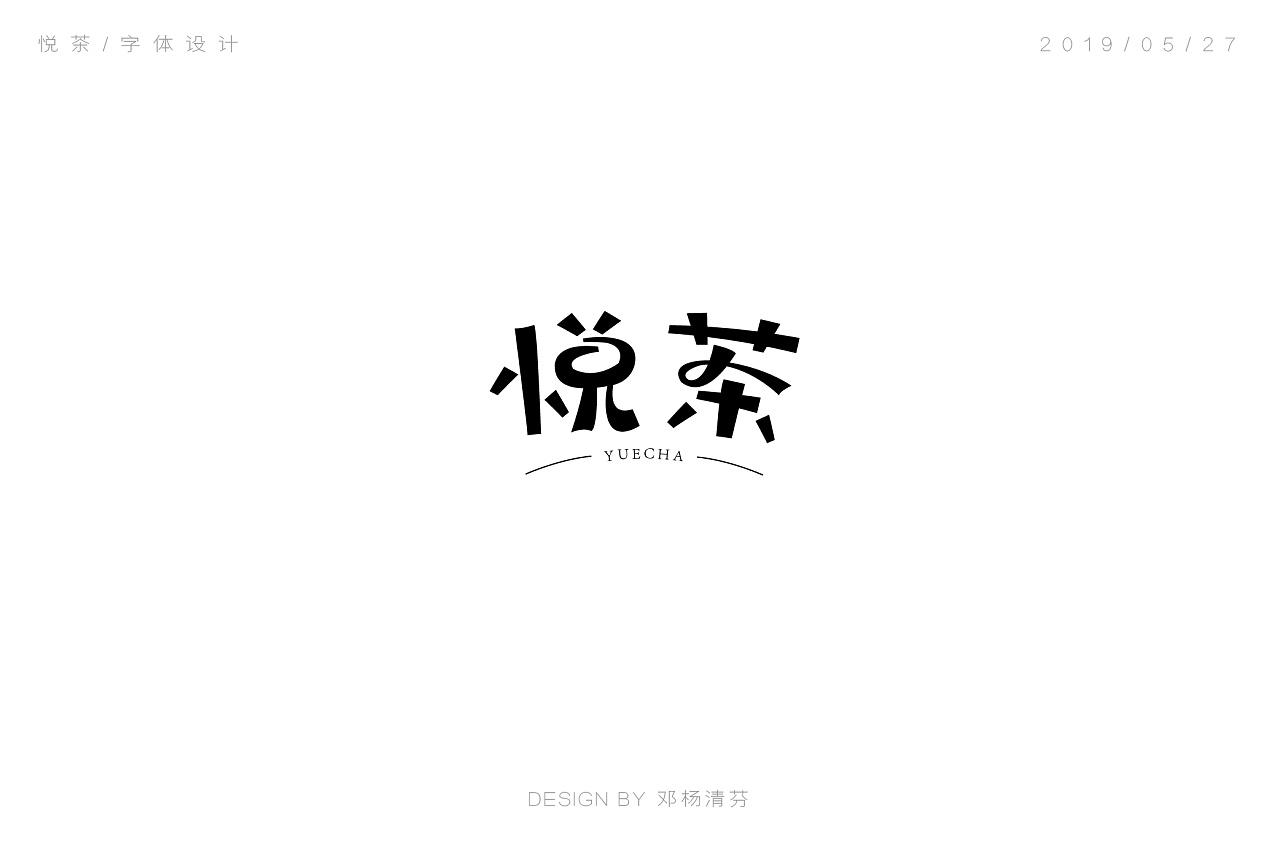 19P Creative Chinese font logo design scheme #.1713