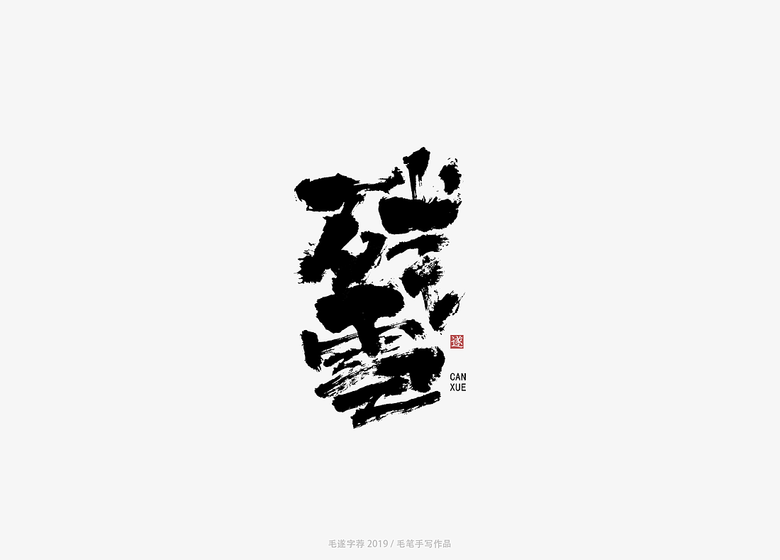 12P Chinese traditional calligraphy brush calligraphy font style appreciation #.1714