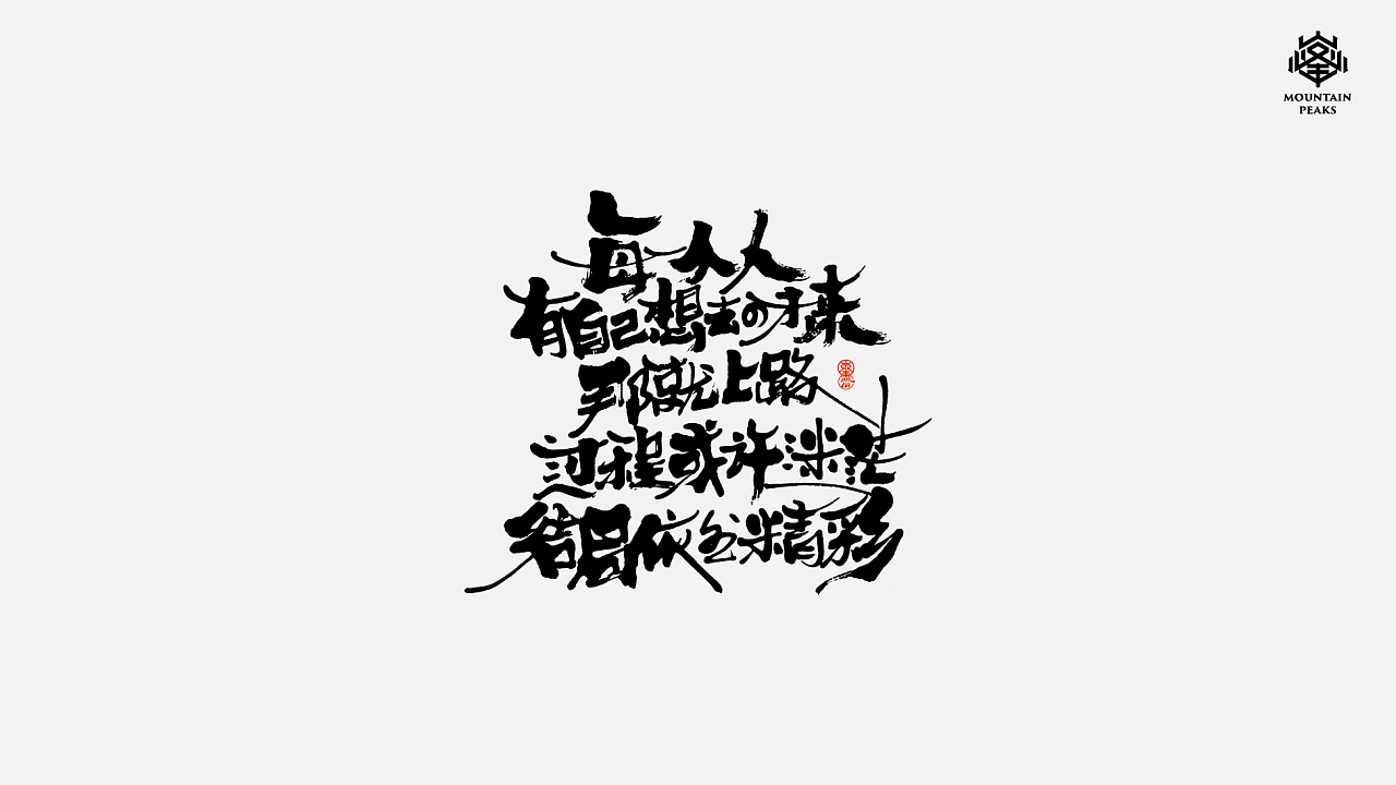 14P Chinese traditional calligraphy brush calligraphy font style appreciation #.1715