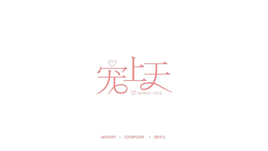21P Creative Chinese font logo design scheme #.1715