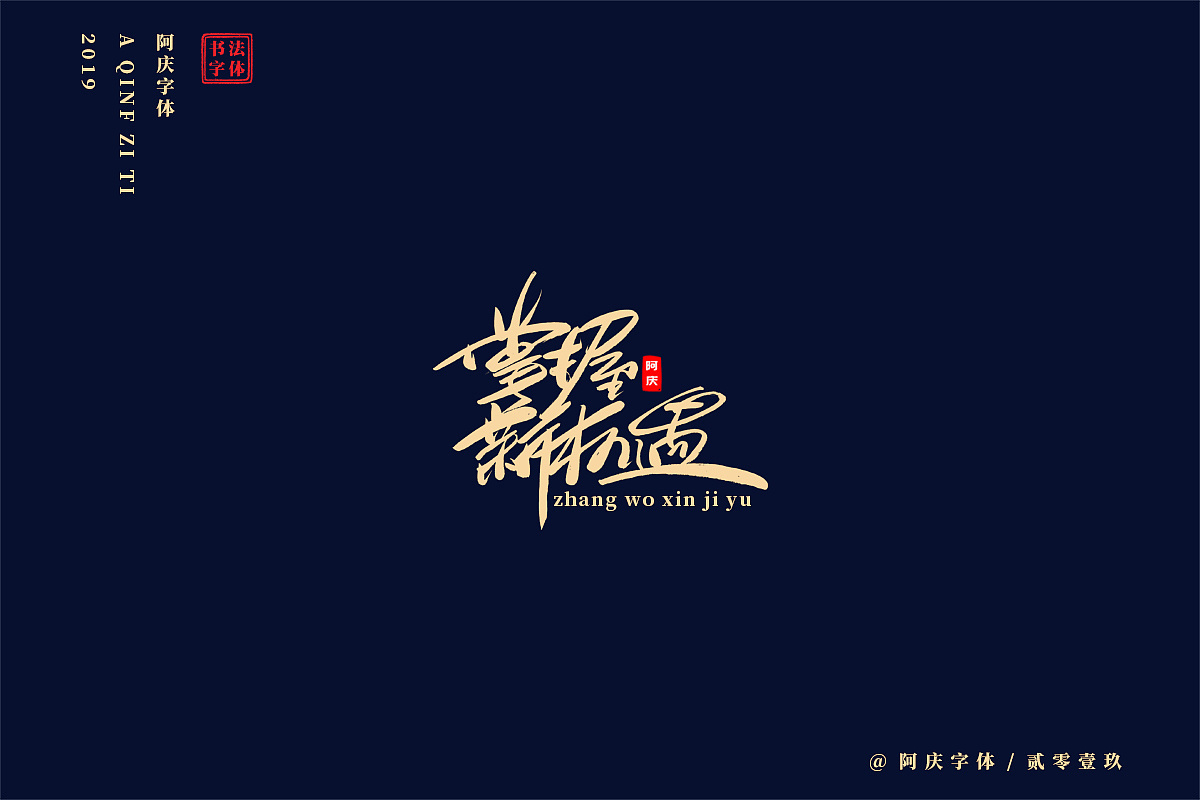 32P Chinese commercial font design collection #.124
