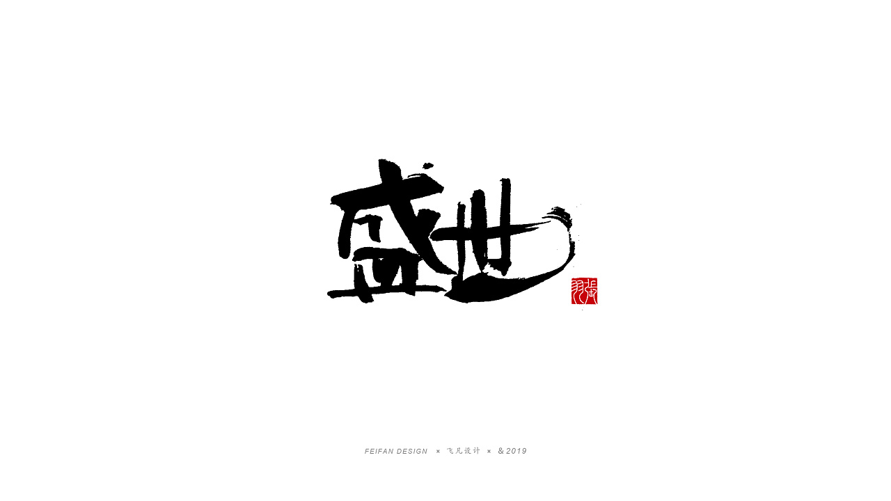 22P Chinese commercial font design collection #.125