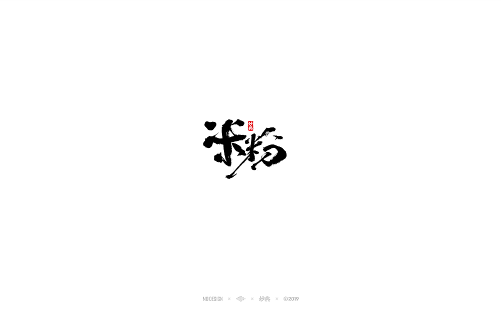 72P Chinese traditional calligraphy brush calligraphy font style appreciation #.1717