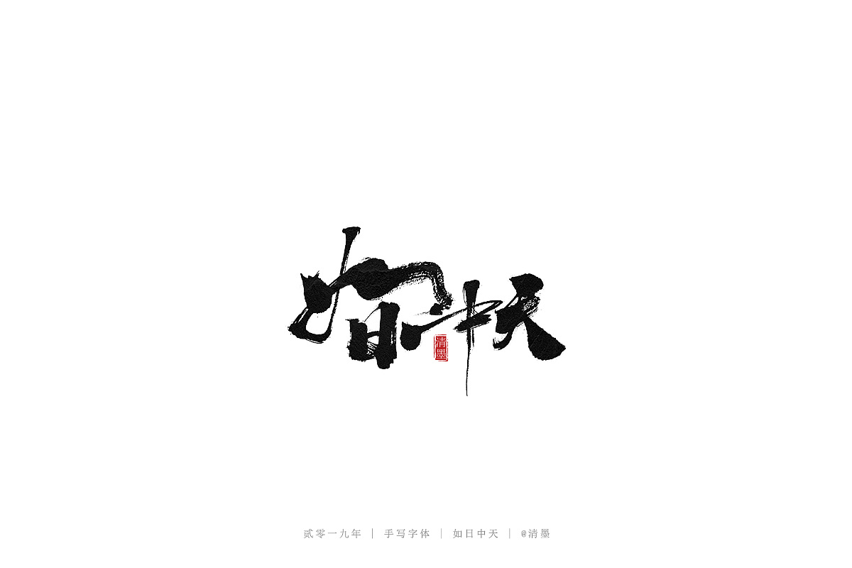 24P Chinese traditional calligraphy brush calligraphy font style appreciation #.1719