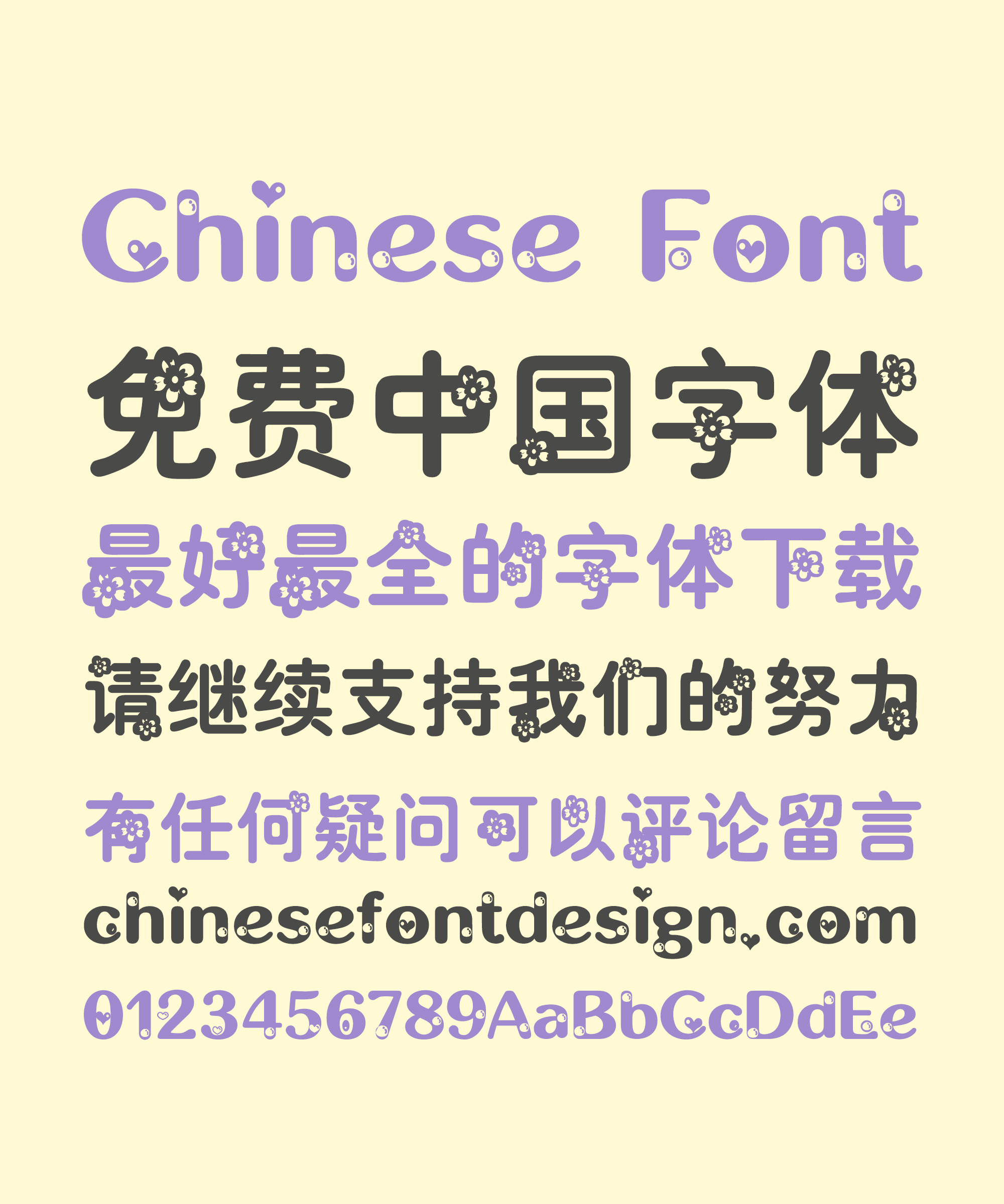Hanyi(Litchi) Thick Rounded Corner Font-Simplified Chinese Fonts