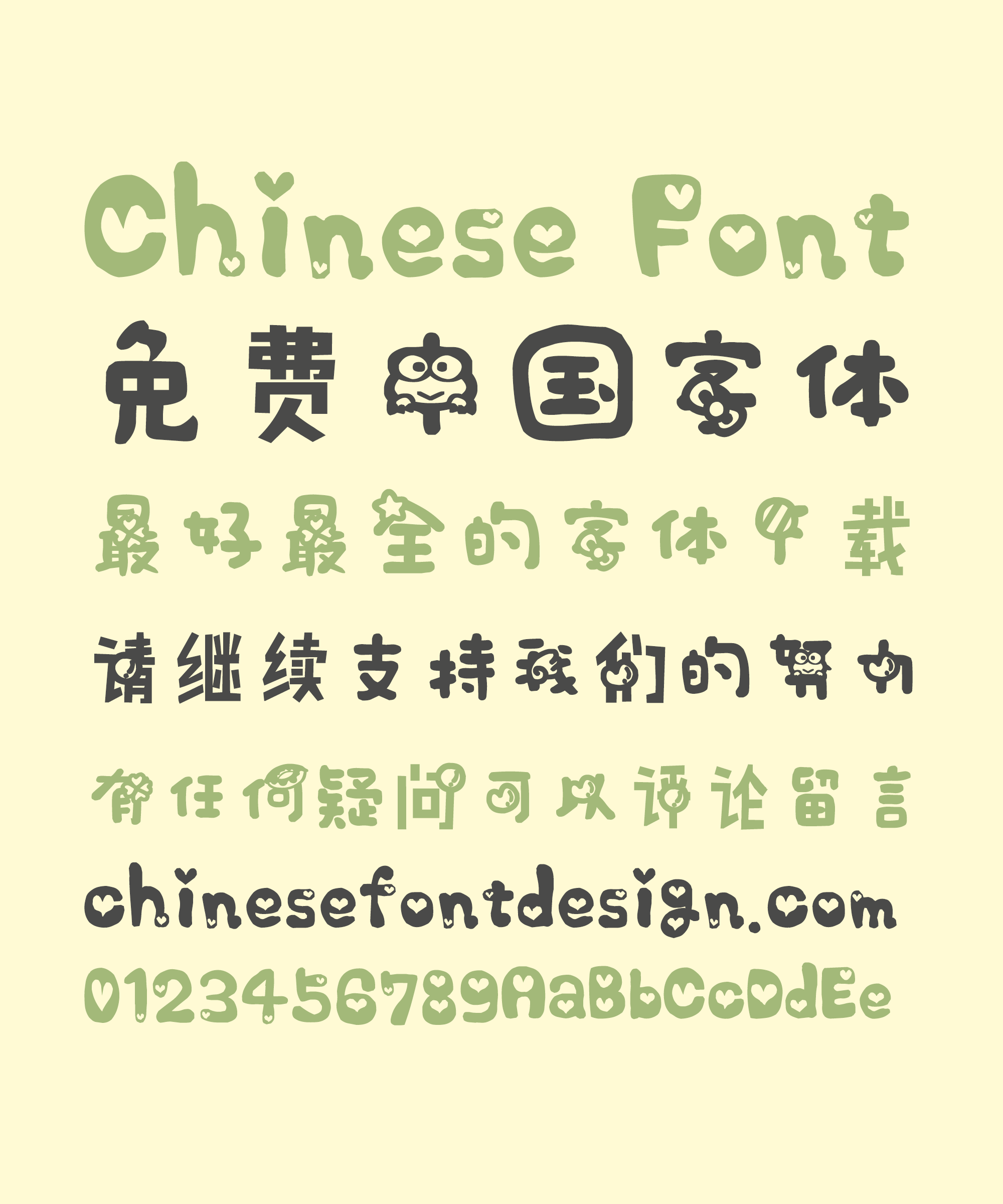 My little sweetheart Cute Chinese Font-Simplified Chinese Fonts