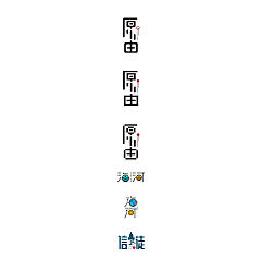 Permalink to 6P Creative Chinese font logo design scheme #.1717