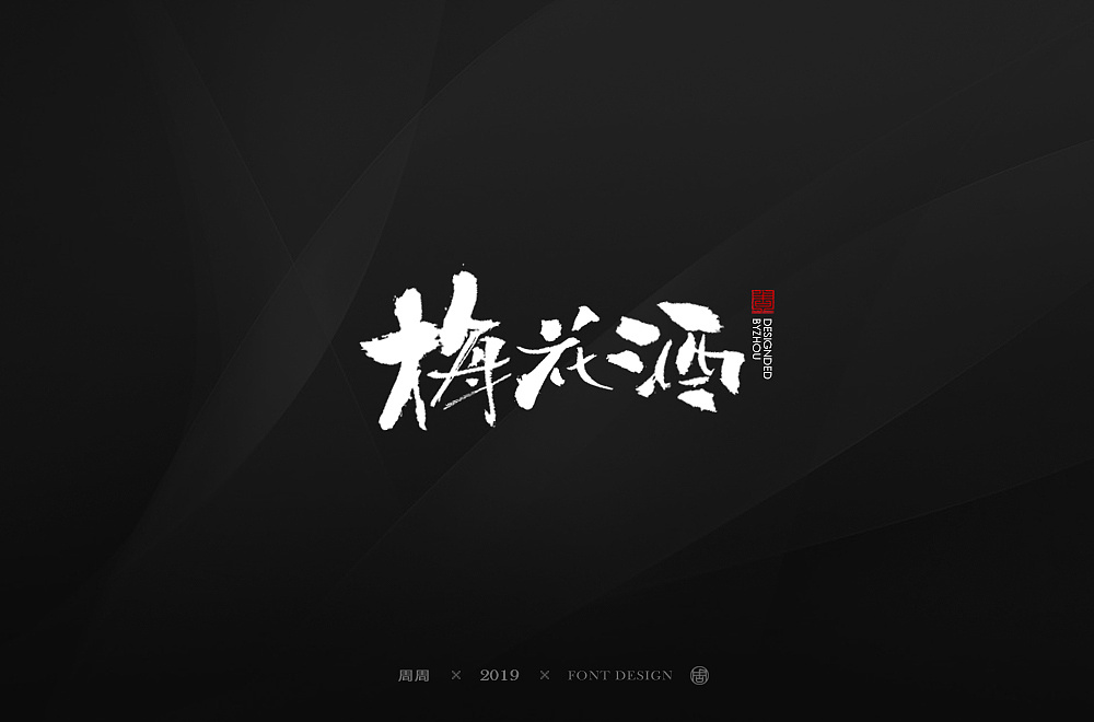 21P Chinese traditional calligraphy brush calligraphy font style appreciation #.1721
