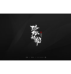Permalink to 21P Chinese traditional calligraphy brush calligraphy font style appreciation #.1721