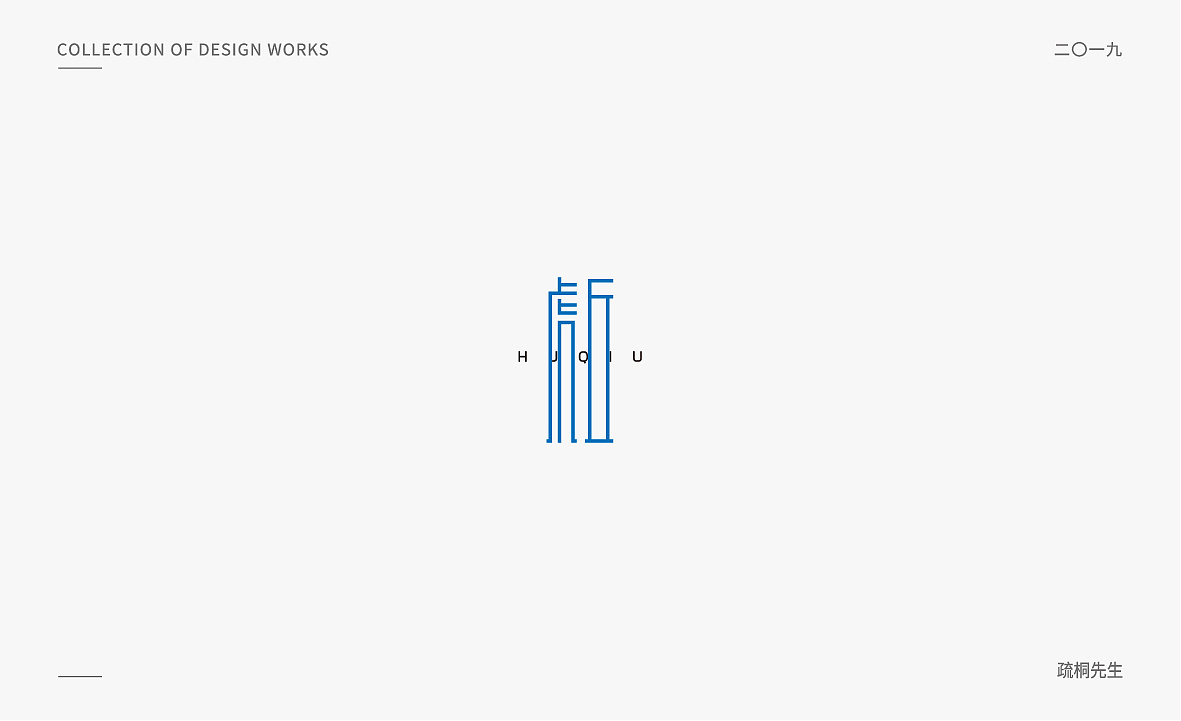 14P Creative Chinese font logo design scheme #.1719