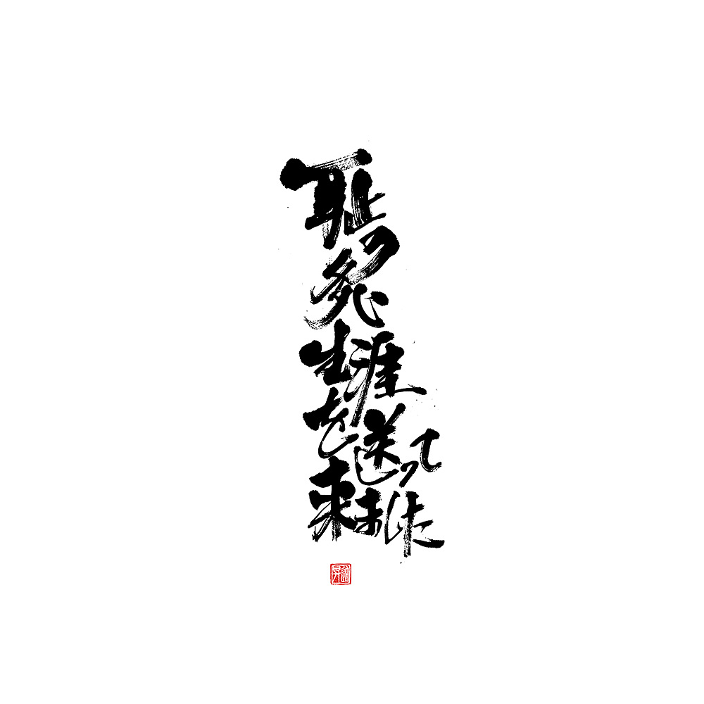 28P Chinese traditional calligraphy brush calligraphy font style appreciation #.1722