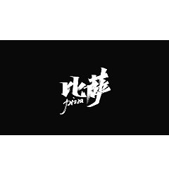 Permalink to 28P Chinese traditional calligraphy brush calligraphy font style appreciation #.1722