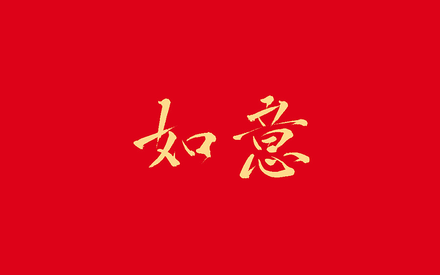 12P Chinese traditional calligraphy brush calligraphy font style appreciation #.1723