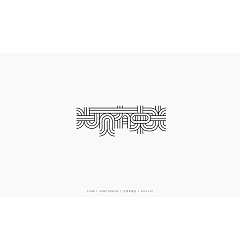 Permalink to 11P Creative Chinese font logo design scheme #.1721