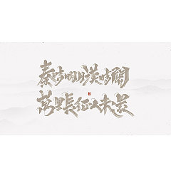 Permalink to 17P Chinese traditional calligraphy brush calligraphy font style appreciation #.1724