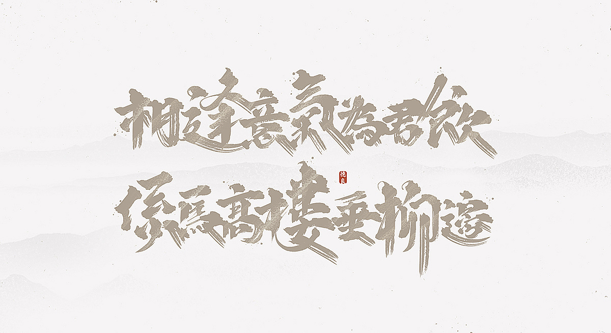17P Chinese traditional calligraphy brush calligraphy font style appreciation #.1724