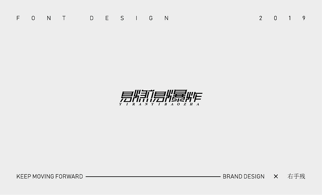 36P Creative Chinese font logo design scheme #.1722