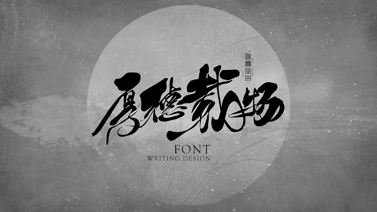 10P Chinese traditional calligraphy brush calligraphy font style appreciation #.1727
