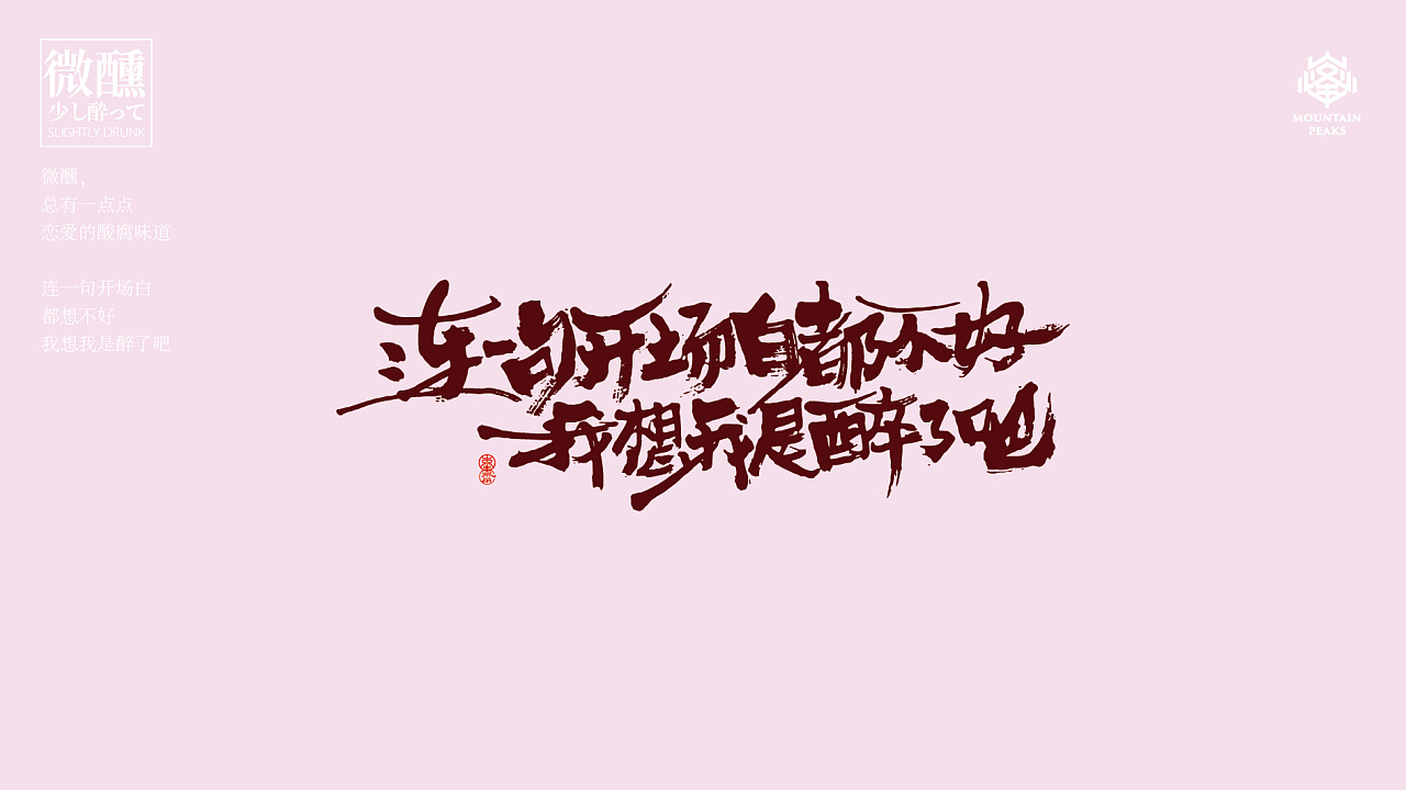 16P Chinese traditional calligraphy brush calligraphy font style appreciation #.1726