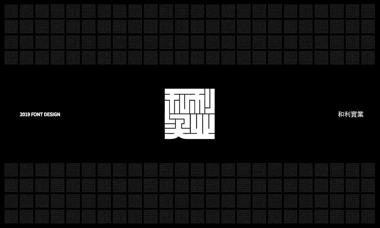 13P Creative Chinese font logo design scheme #.1723