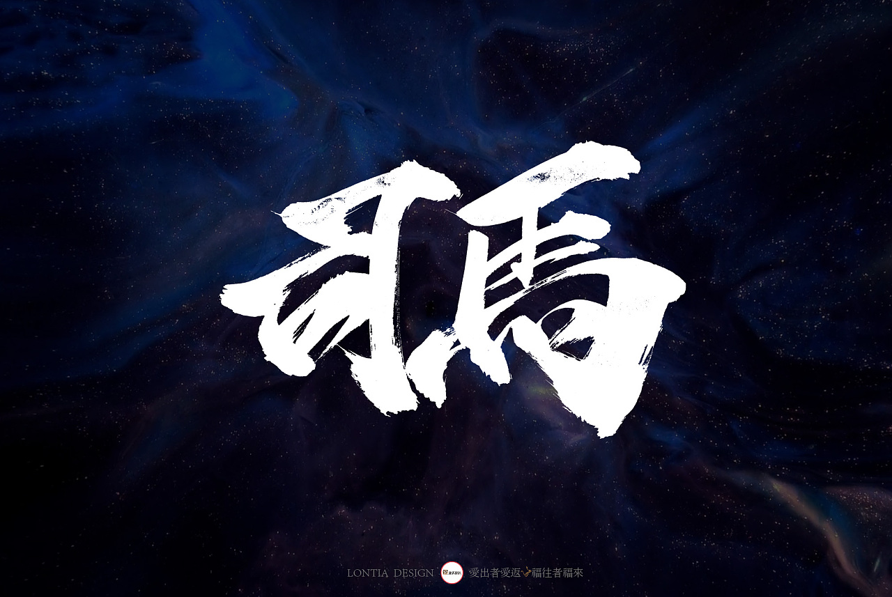 6P Chinese traditional calligraphy brush calligraphy font style appreciation #.1729