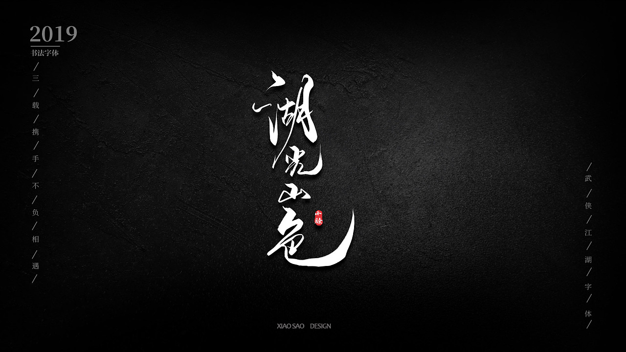 19P Chinese traditional calligraphy brush calligraphy font style appreciation #.1728