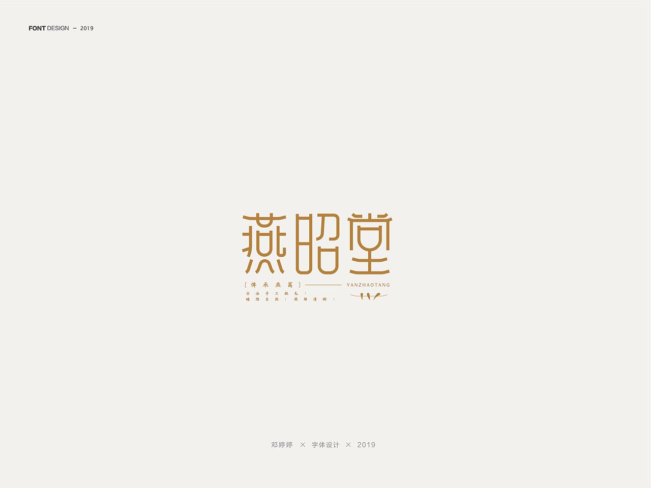 17P Creative Chinese font logo design scheme #.1724