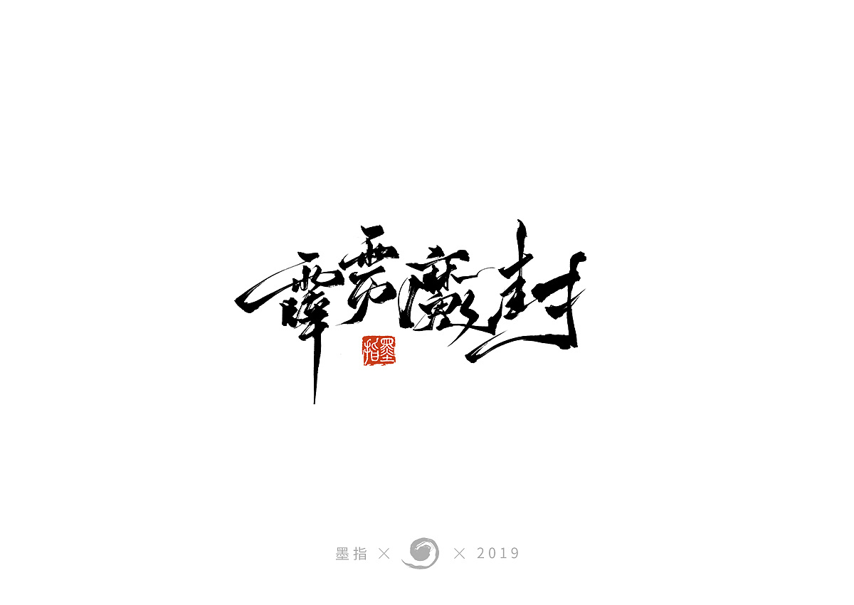 9P Chinese traditional calligraphy brush calligraphy font style appreciation #.1733
