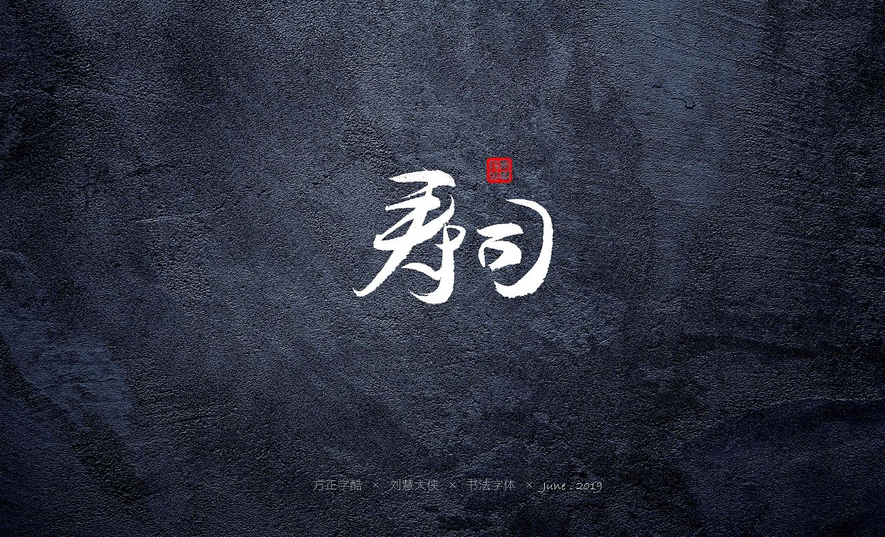16P Chinese traditional calligraphy brush calligraphy font style appreciation #.1731