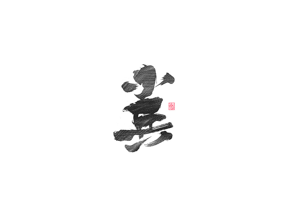 30P Chinese traditional calligraphy brush calligraphy font style appreciation #.1734