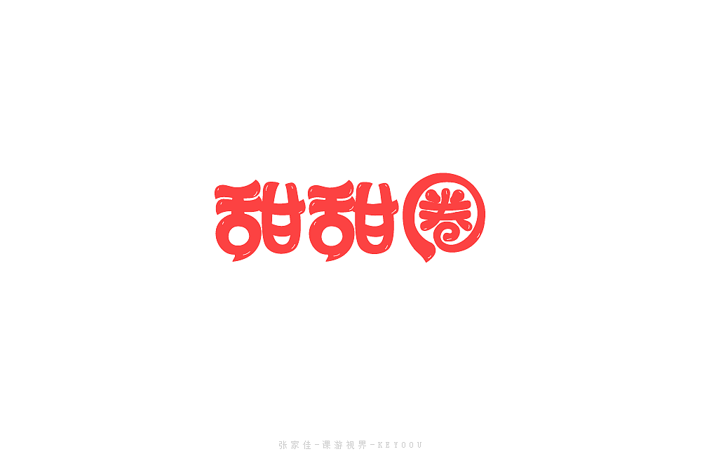 25P Creative Chinese font logo design scheme #.1725