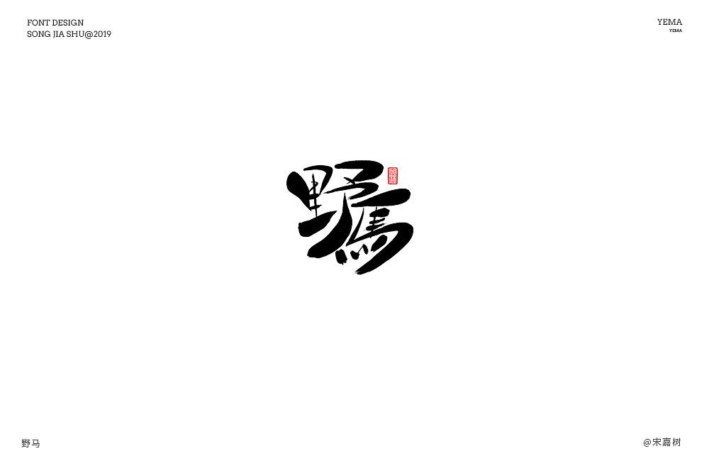 21P Creative Chinese font logo design scheme #.1726