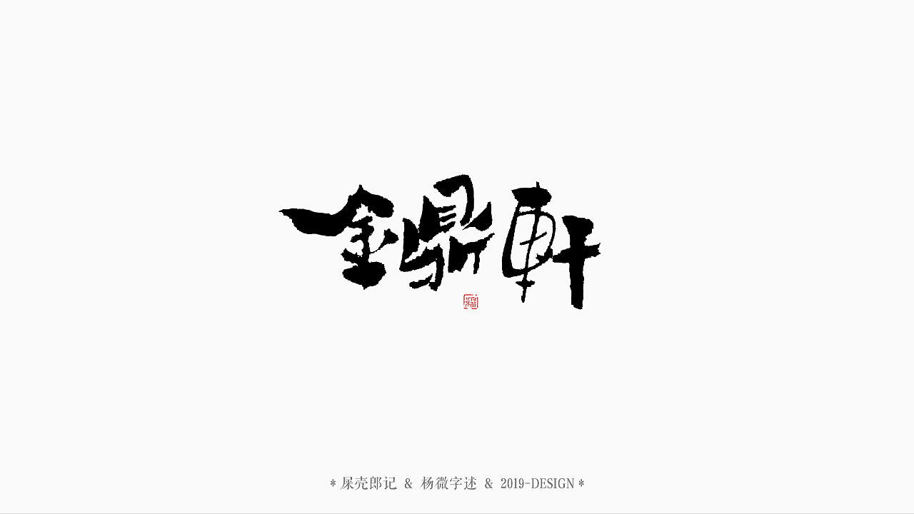 35P Chinese traditional calligraphy brush calligraphy font style appreciation #.1735