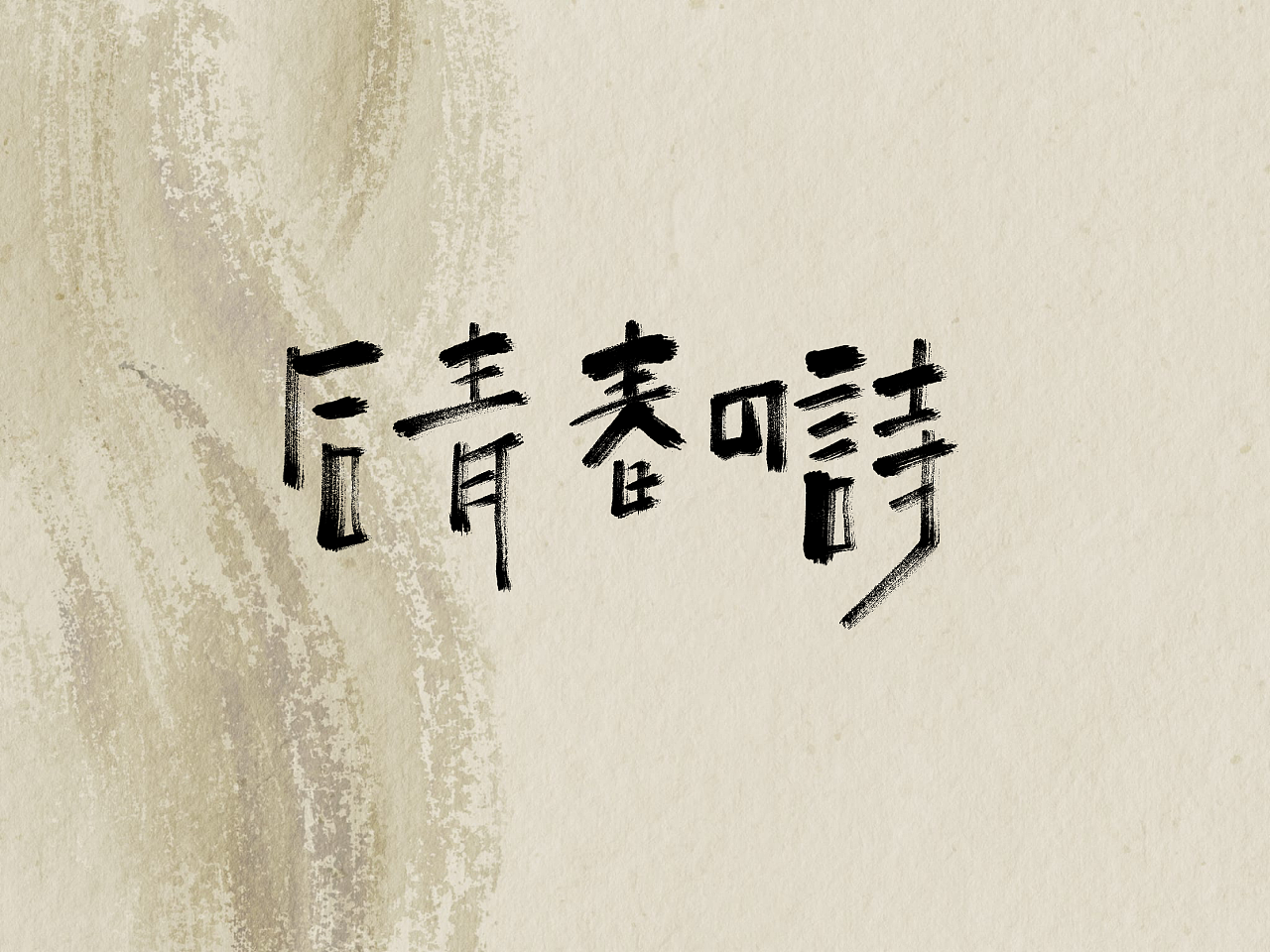 5P Chinese traditional calligraphy brush calligraphy font style appreciation #.1738