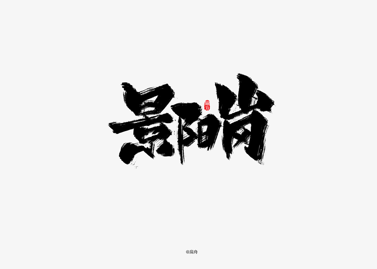 30P Chinese traditional calligraphy brush calligraphy font style appreciation #.1739