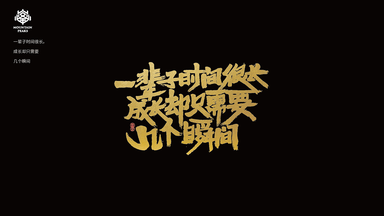 26P Chinese traditional calligraphy brush calligraphy font style appreciation #.1740