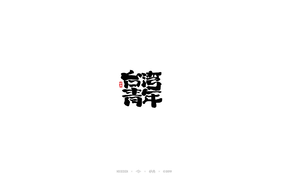 75P Chinese traditional calligraphy brush calligraphy font style appreciation #.1741