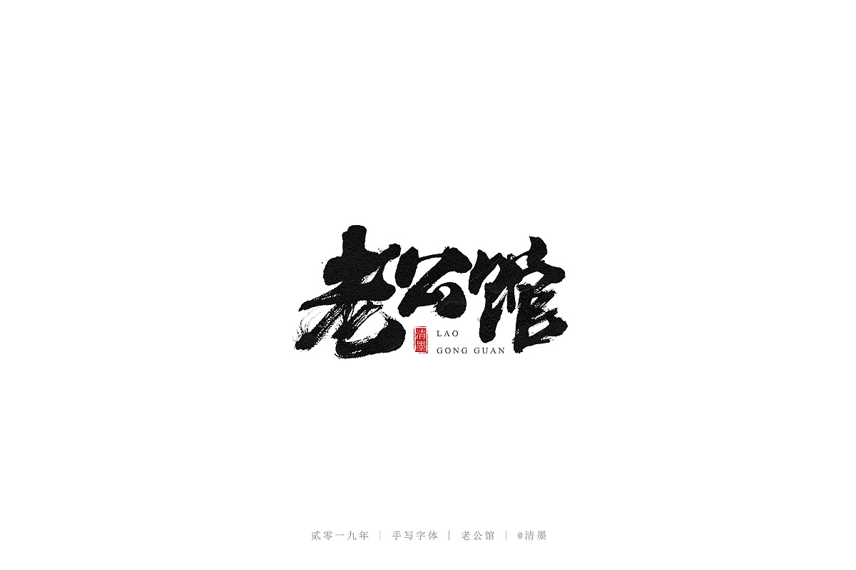 23P Chinese traditional calligraphy brush calligraphy font style appreciation #.1743