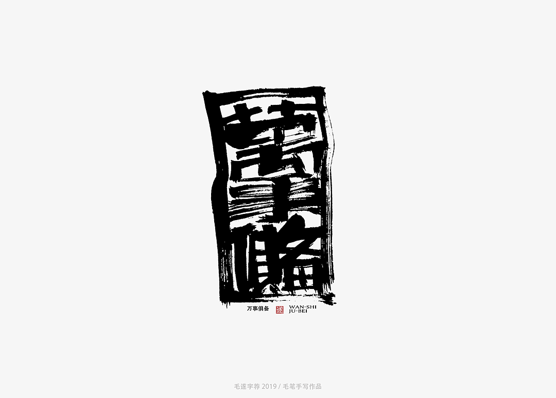 13P Chinese traditional calligraphy brush calligraphy font style appreciation #.1745