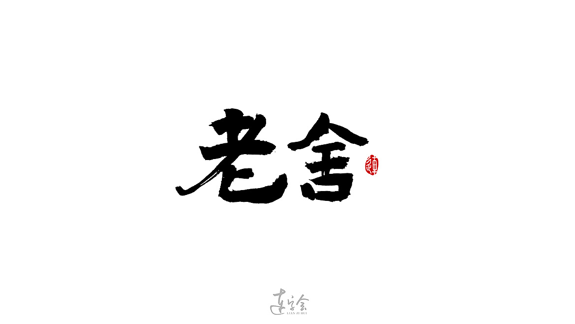 9P Chinese traditional calligraphy brush calligraphy font style appreciation #.1746