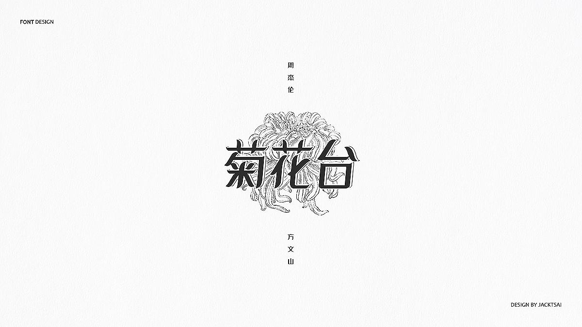 21P Creative Chinese font logo design scheme #.1728
