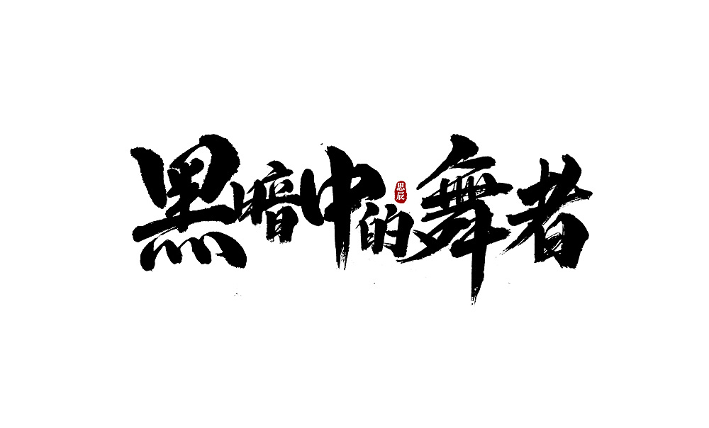 13P Chinese traditional calligraphy brush calligraphy font style appreciation #.1747