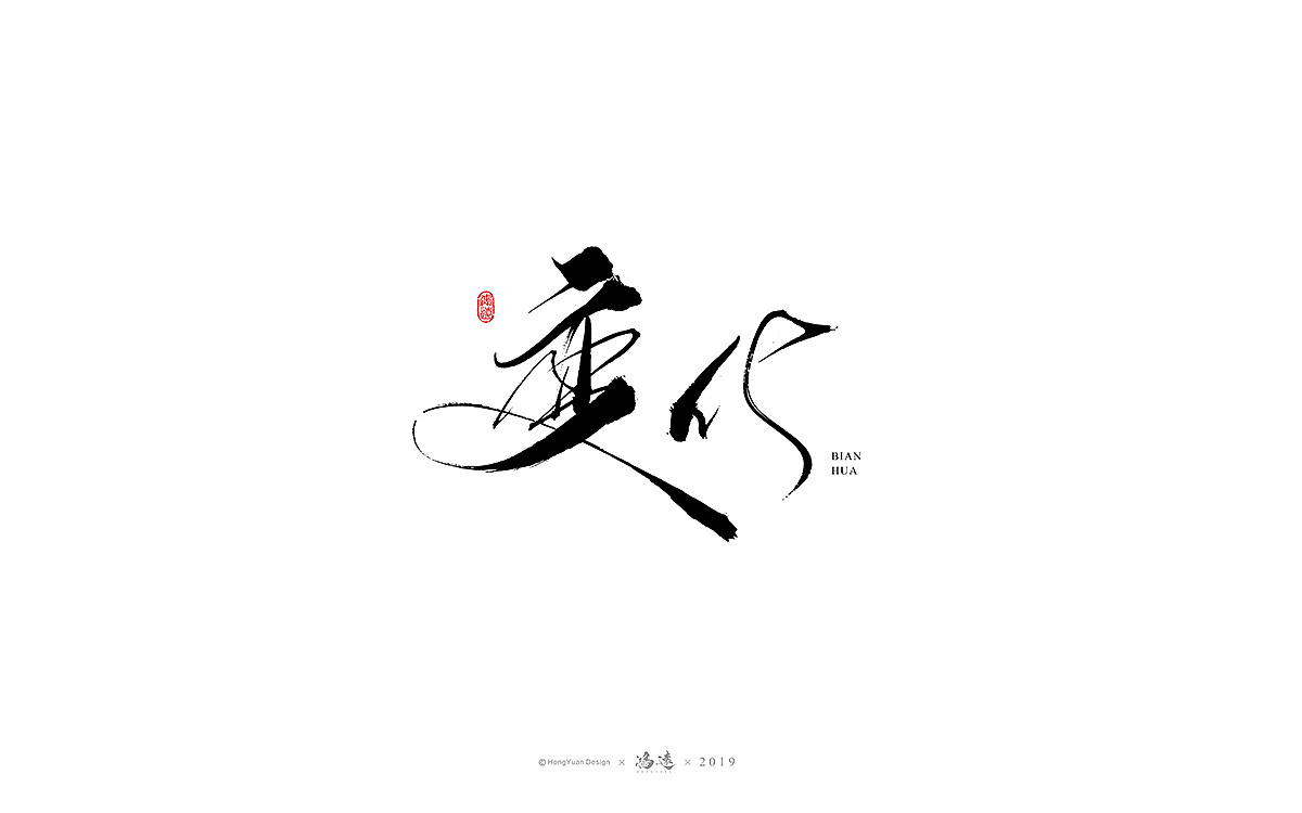 9P Chinese traditional calligraphy brush calligraphy font style appreciation #.1749